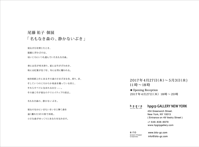 BITO_日本語